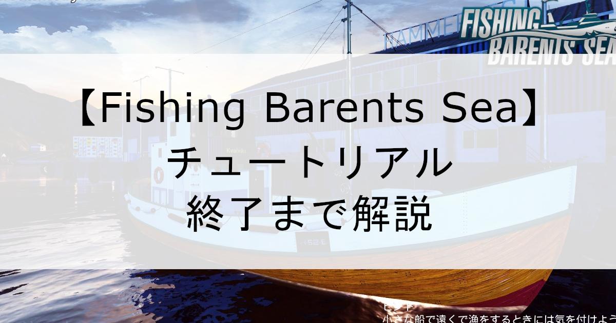 barentssea1_ic